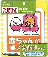 クリエイト たまひよ セーフティサイン【赤ちゃんが乗っています】 オレンジ 外貼りタイプ  XB03