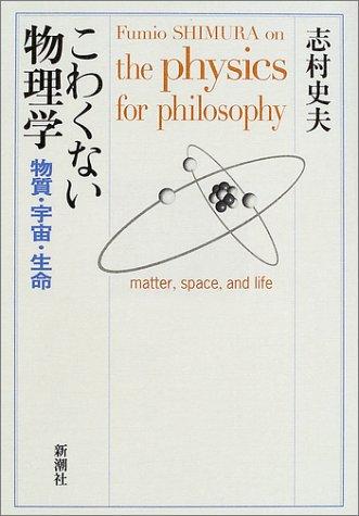 こわくない物理学—物質・宇宙・生命
