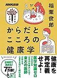 NHK出版 学びのきほん からだとこころの健康学 (教養・文化シリーズ NHK出版学びのきほん) 画像