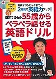 CDつき 安河内哲也の55歳からペラペラ話せる英語ドリル (主婦の友生活シリーズ)