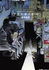 アオイホノオ(2) (ゲッサン少年サンデーコミックス)