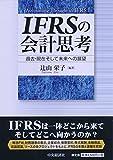 中央経済社 辻山栄子 IFRSの会計思考の画像