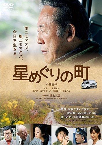 星めぐりの町 [DVD]