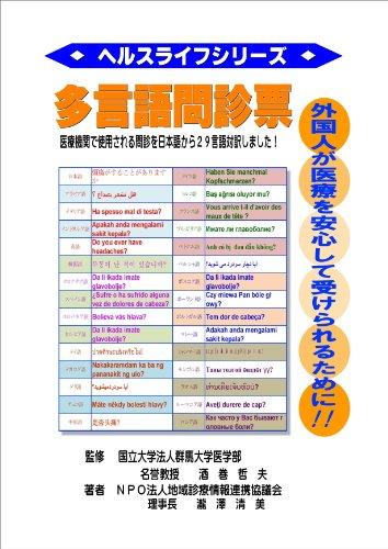 多言語問診票 日本語⇒タイ語 『ヘルスライフシリーズ』