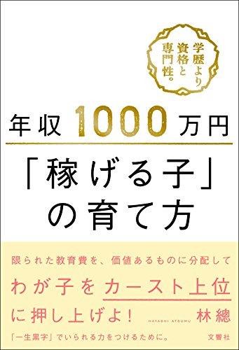 年収1000万円「稼げる子」の育て方の詳細を見る