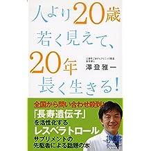 人より20歳若く見えて、20年長く生きる! (ディスカヴァー携書)