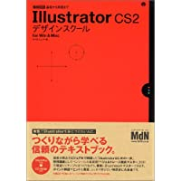 Illustrator CS2 デザインスクール for Win & Mac (Design School)