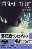 ファイナル・ブルー―永遠 (幻冬舎文庫)