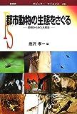 都市動物の生態をさぐる―動物からみた大都会 (ポピュラー・サイエンス)