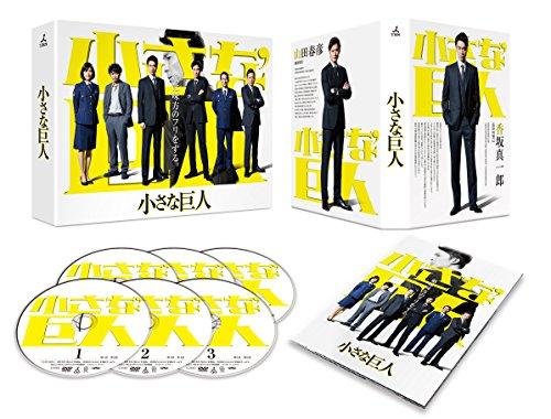 小さな巨人 DVD-BOX