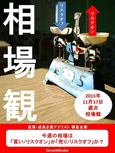 [画像:相場観とポジション2015年11月17日週号]