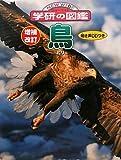 増補改訂版・鳥 (ニューワイド学研の図鑑) [単行本] / 小宮 輝之, 小宮 輝之 (監修); 学習研究社 (刊)