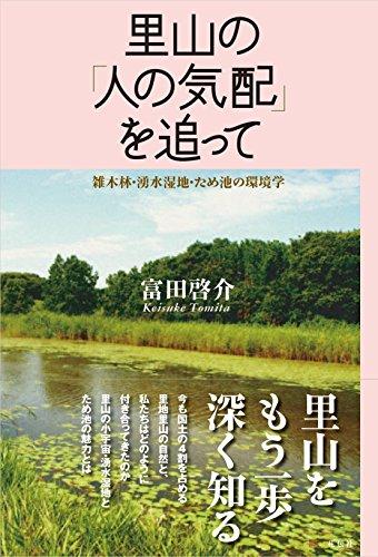 里山の「人の気配」を追って  雑木林・湧水湿地・ため池の環境学の詳細を見る