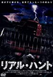 リアル・ハント [DVD]