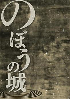 [和田竜, 花咲アキラ]ののぼうの城 (ビッグコミックス)