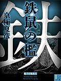鉄鼠の檻(1)【電子百鬼夜行】