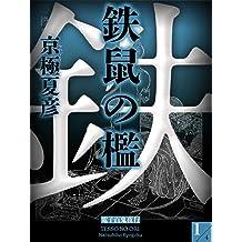 鉄鼠の檻(1)【電子百鬼夜行】 (講談社文庫)