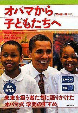 生声CD付き [対訳]オバマから子どもたちへの詳細を見る