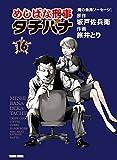 めしばな刑事タチバナ(16)[俺の魚肉ソーセージ] (TOKUMA COMICS)