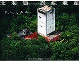 北海道炭鉱遺産 画像