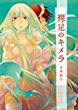 裸足のキメラ (百合姫コミックス)