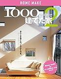 1000万円台で建てた家〈2〉 (ホームメイク) 画像