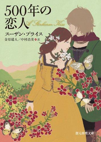 500年の恋人 (創元推理文庫)
