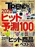 日経トレンディ 2019年 12 月号