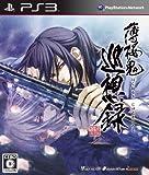 薄桜鬼 巡想録(通常版) - PS3 画像