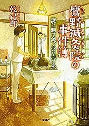 鷹野鍼灸院の事件簿 謎に刺す鍼、心に点す灸 (宝島社文庫)