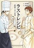 ラストレシピ 麒麟の舌の記憶 (バーズコミックス スペシャル)