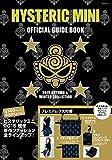 【Amazon.co.jp限定】HYSTERIC MINI 2015 AUTUMN & WINTER COLLECTION【特別付録:サコッシュアイテム3点セット】