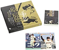 BBM 2016 原辰徳 メモリアルカードセット ~ 我が心の若大将 BOX