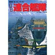 連合艦隊―超精密3D CG再現 (双葉社スーパームック)
