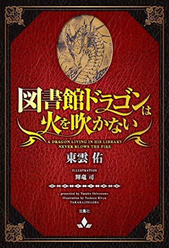 図書館ドラゴンは火を吹かない (宝島社文庫)