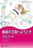 薔薇の王国へようこそ (ハーレクインコミックス)