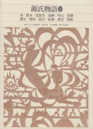 新編日本古典文学全集 (21) 源氏物語 (2)の詳細を見る