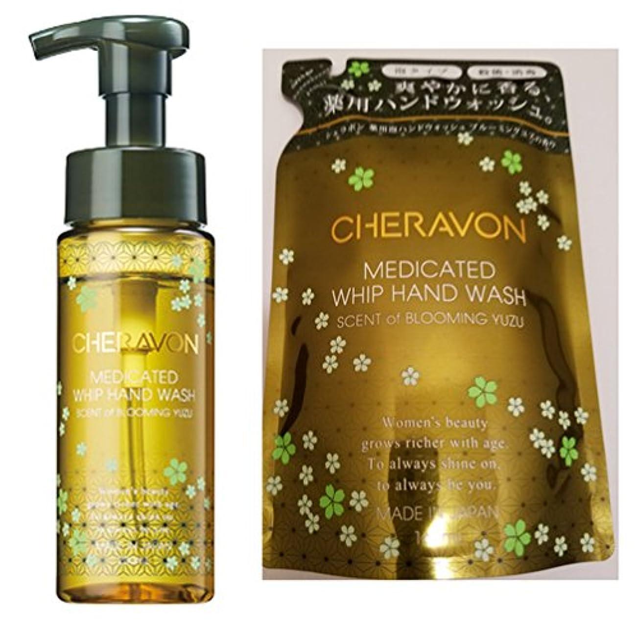 ぬれたカバー汚物シェラボン 薬用泡 ハンドウォッシュ ブルーミング ゆずの香り セット(本体+レフィル お得な限定セット) CHERAVON