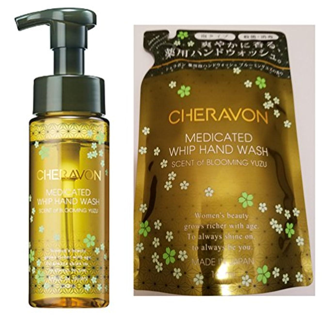 ほかにプレゼン発揮するシェラボン 薬用泡 ハンドウォッシュ ブルーミング ゆずの香り セット(本体+レフィル お得な限定セット) CHERAVON