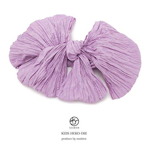兵児帯 キッズ 紫 パープル 無地 単色 ドレープ加工 女の子向け 浴衣帯 子供向け 子ども用 浴衣向け へこ帯 夏祭り 花火大会