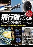 ダイナミック図解 飛行機のしくみパーフェクト事典