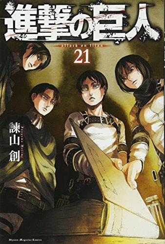 進撃の巨人(21) (講談社コミックス)の詳細を見る