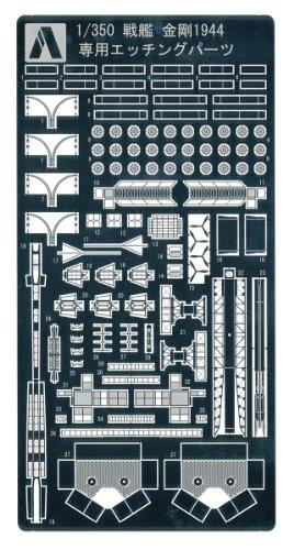 1/350 アイアンクラッド ディテールアップパーツ 戦艦 金剛 (1944) 専用エッチングパーツ