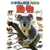 小学館の図鑑NEO 動物
