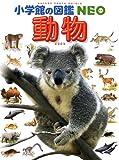 動物 (小学館の図鑑NEO)