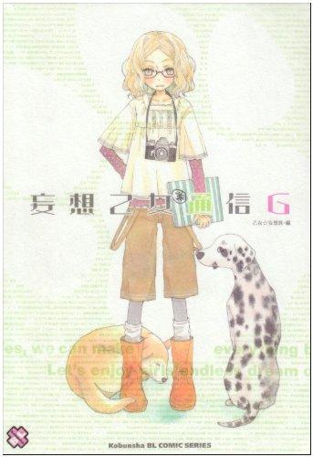 妄想乙女通信G (kobunsha BLコミックシリーズ)の詳細を見る