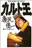 カルト王 / 唐沢 俊一 のシリーズ情報を見る