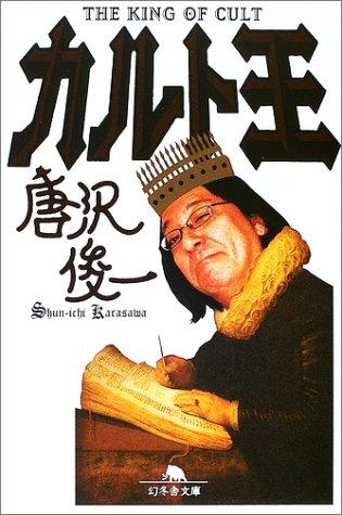 カルト王 (幻冬舎文庫)の詳細を見る