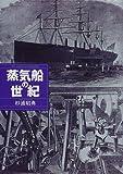 蒸気船の世紀