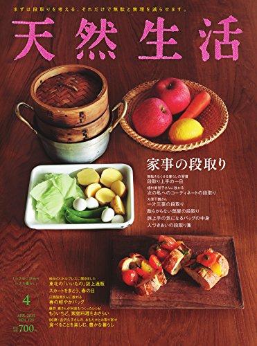 天然生活 2015年4月号 (2015-02-27) [雑誌]